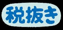 f:id:yamamotokunito:20200825192728p:plain
