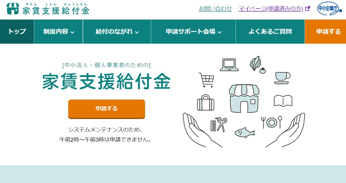 f:id:yamamotokunito:20200828152422p:plain
