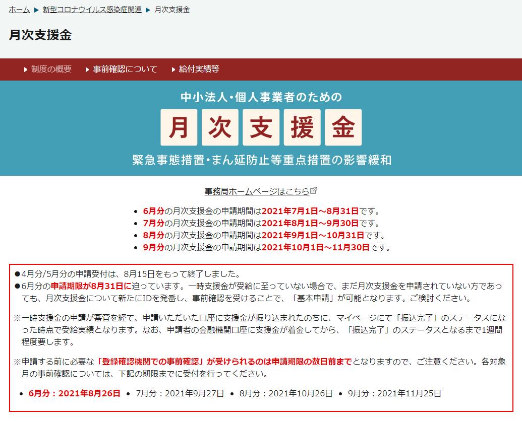 f:id:yamamotokunito:20210830140114p:plain