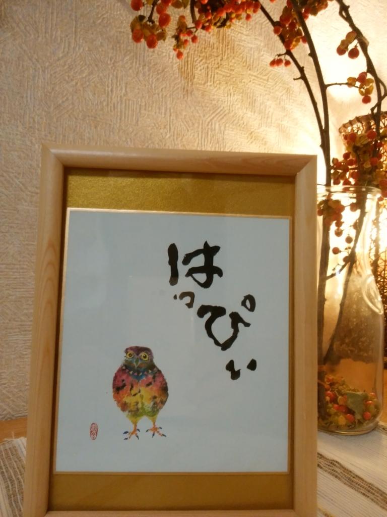 f:id:yamamotomakiko:20161021155632j:plain