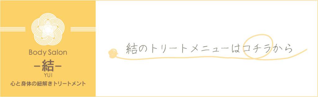 f:id:yamamotomakiko:20161112115307j:plain