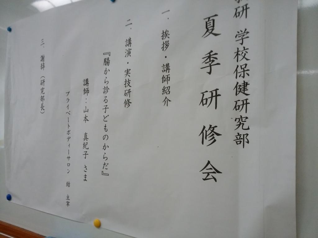 f:id:yamamotomakiko:20170828181259j:plain