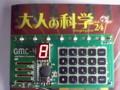 大人の科学Vol.24 4ビットマイコン