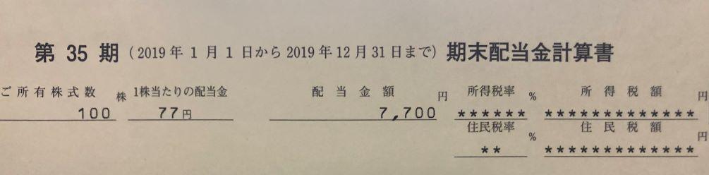 f:id:yamamotono:20200323231432j:plain