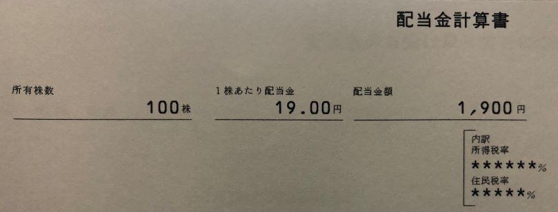 f:id:yamamotono:20200626231010j:plain