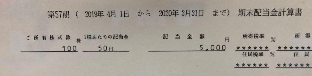 f:id:yamamotono:20200701232028j:plain