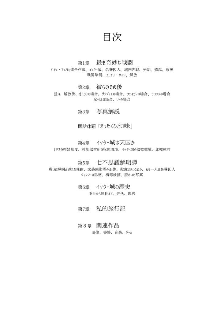 f:id:yamamotonohito:20171221015720p:plain