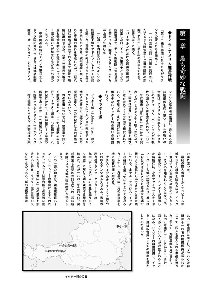 f:id:yamamotonohito:20171221015732p:plain
