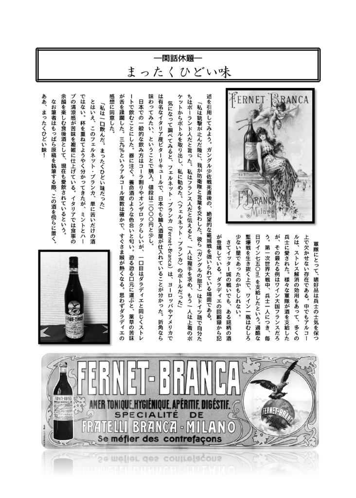 f:id:yamamotonohito:20171221015739p:plain