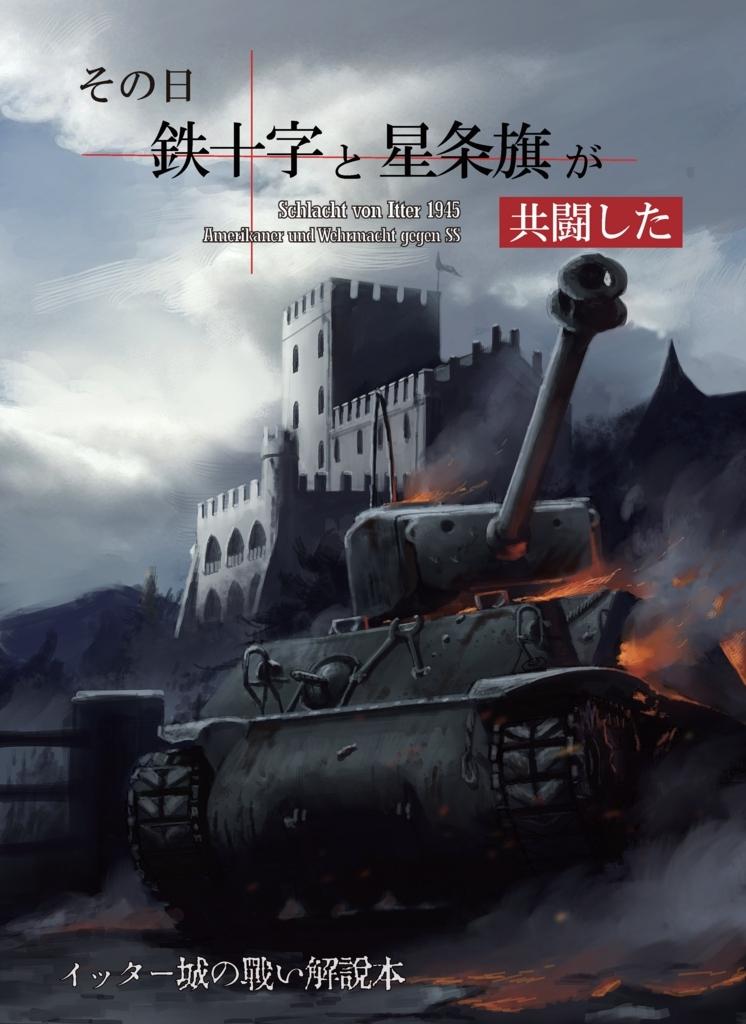 f:id:yamamotonohito:20171221020045j:plain