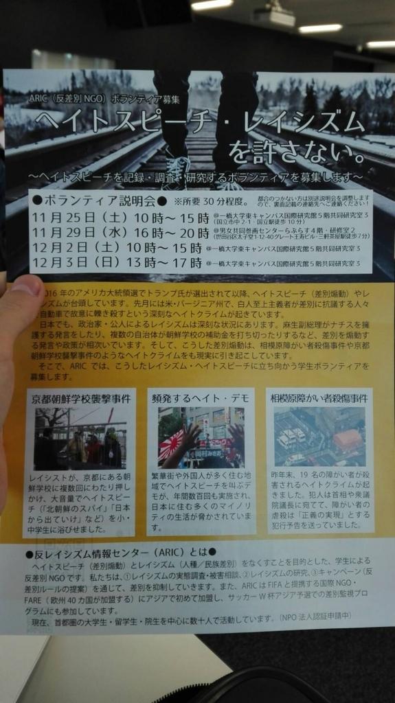 f:id:yamamotosyouya:20171121095501j:plain
