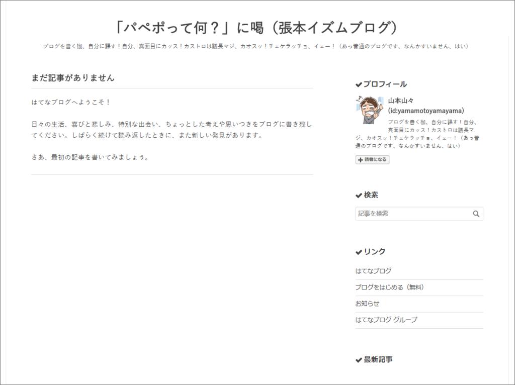 f:id:yamamotoyamayama:20180222103606p:plain
