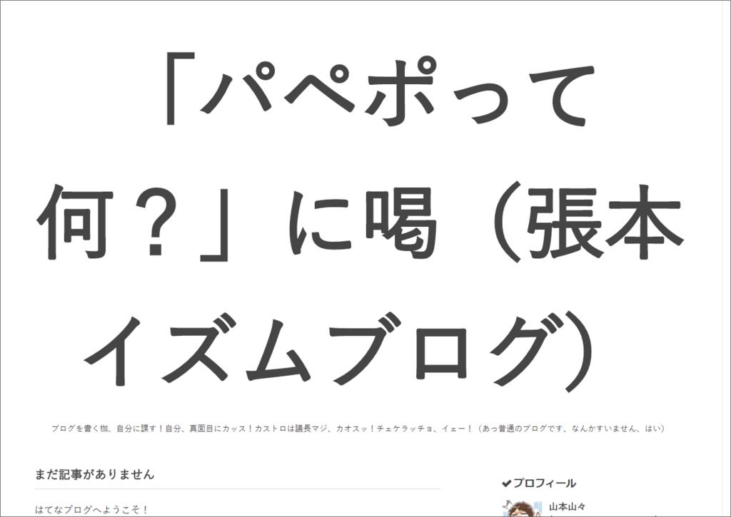 f:id:yamamotoyamayama:20180222103644p:plain