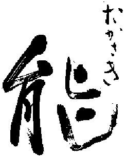 f:id:yamana8mangu-takasaki:20160411113046j:plain
