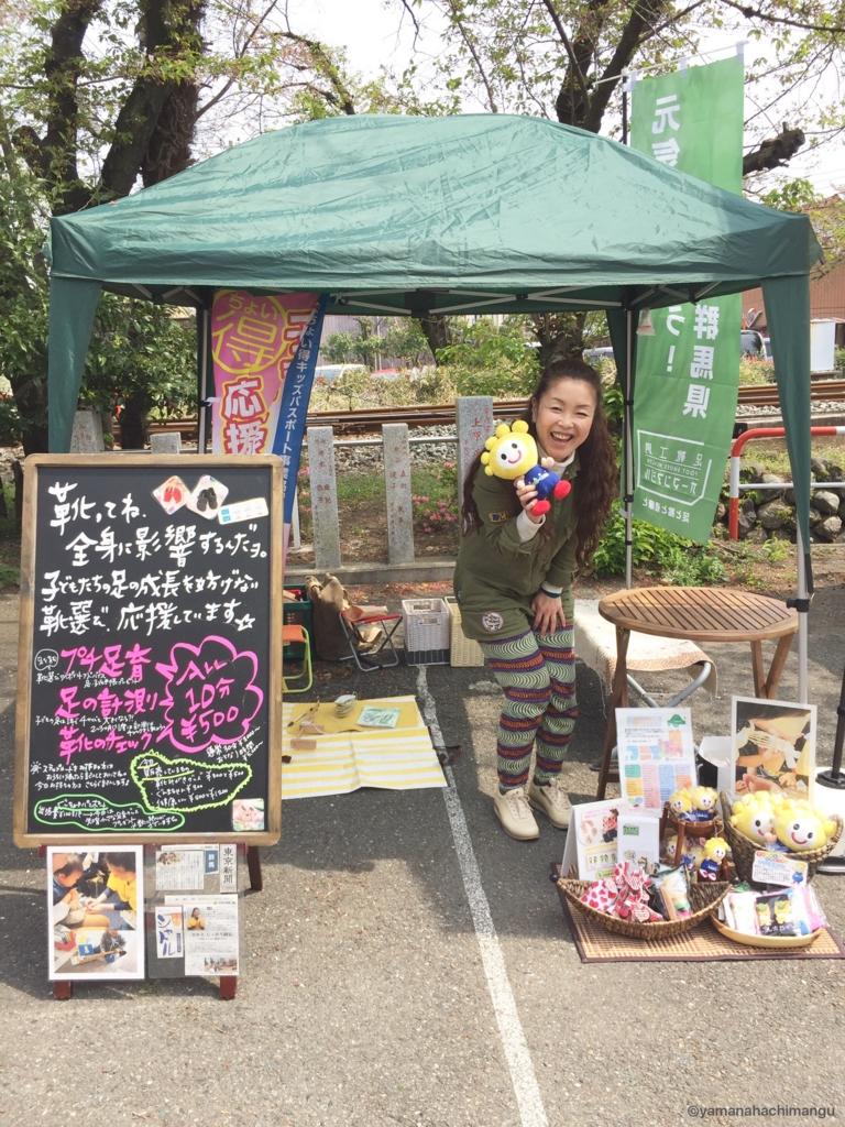 f:id:yamana8mangu-takasaki:20160417214847j:plain