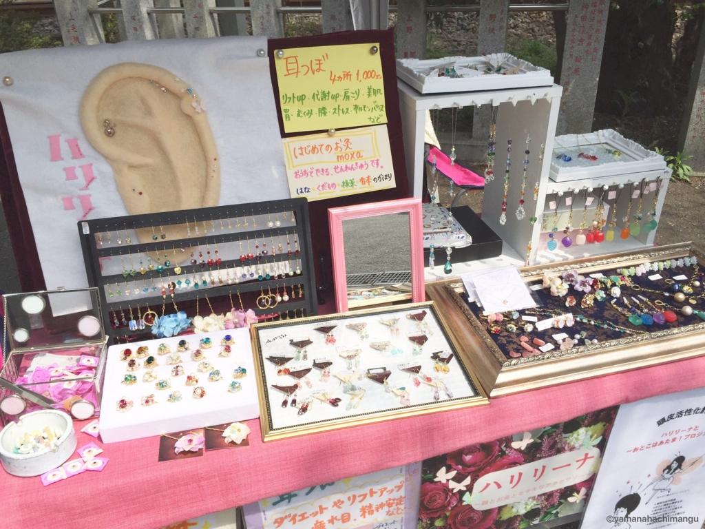 f:id:yamana8mangu-takasaki:20160417215133j:plain