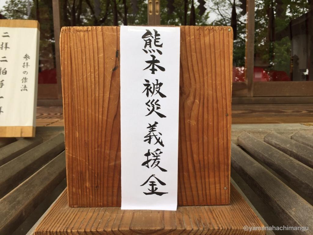 f:id:yamana8mangu-takasaki:20160417215517j:plain