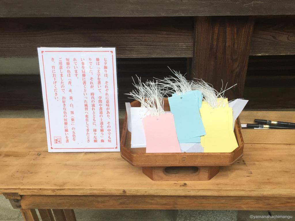 f:id:yamana8mangu-takasaki:20160630214425j:plain