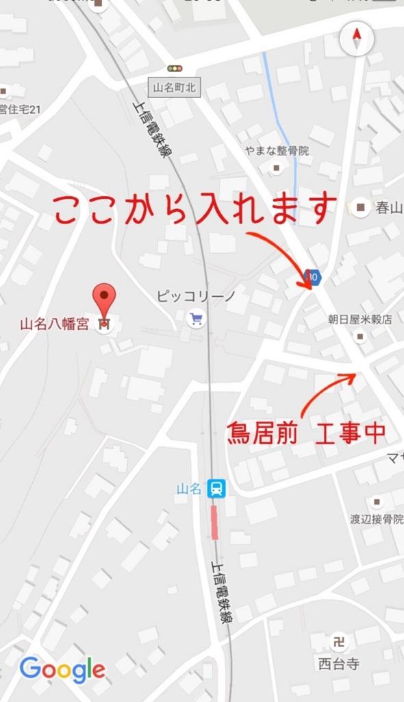 f:id:yamana8mangu-takasaki:20160823212803j:plain