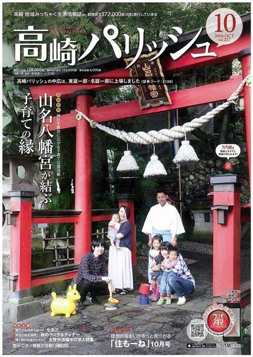 f:id:yamana8mangu-takasaki:20160929125121j:plain