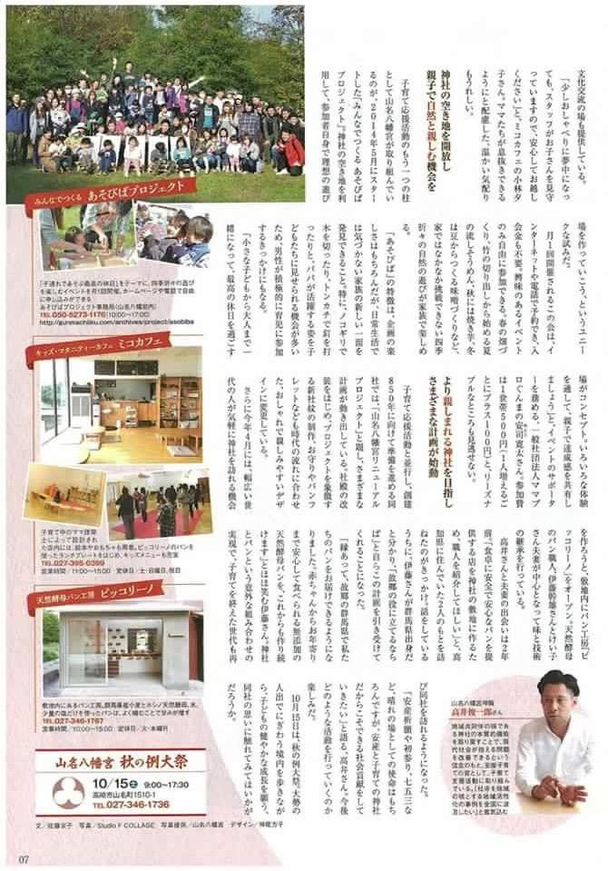 f:id:yamana8mangu-takasaki:20160929125259j:plain