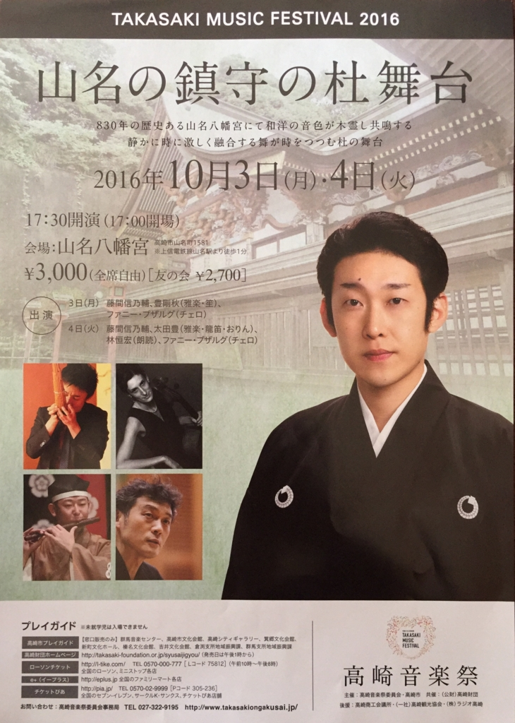 f:id:yamana8mangu-takasaki:20160929135725j:plain