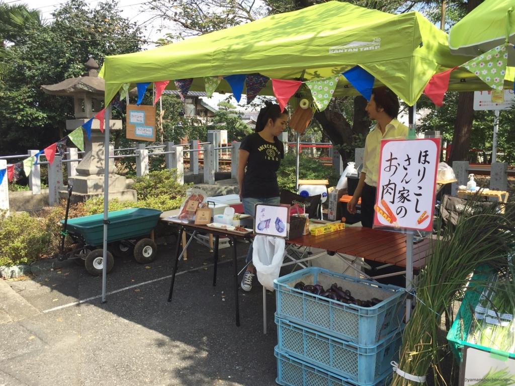 f:id:yamana8mangu-takasaki:20161008185709j:plain