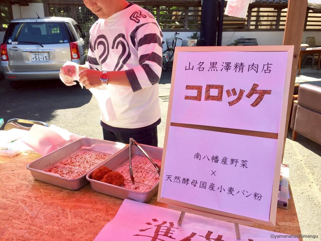 f:id:yamana8mangu-takasaki:20161015211924j:plain