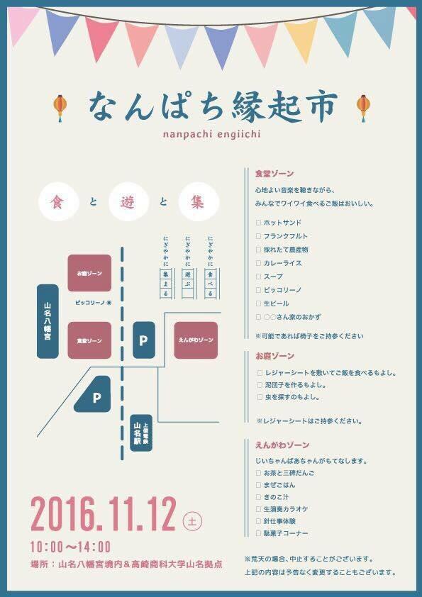 f:id:yamana8mangu-takasaki:20161109224606j:plain