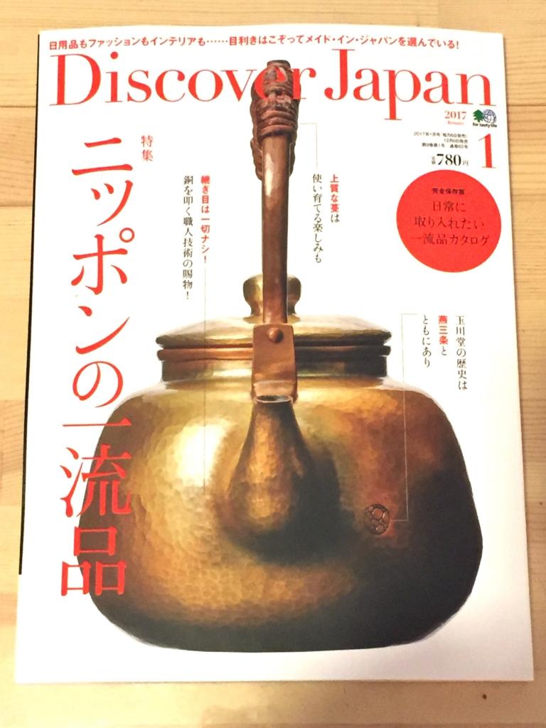 f:id:yamana8mangu-takasaki:20161205135403j:plain