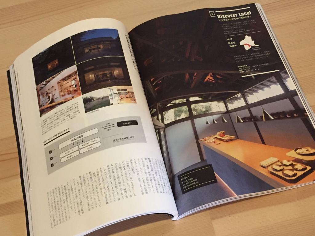 f:id:yamana8mangu-takasaki:20161205135429j:plain