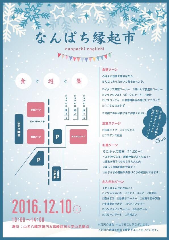 f:id:yamana8mangu-takasaki:20161208211859j:plain