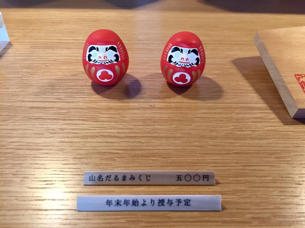 f:id:yamana8mangu-takasaki:20161220181829j:plain