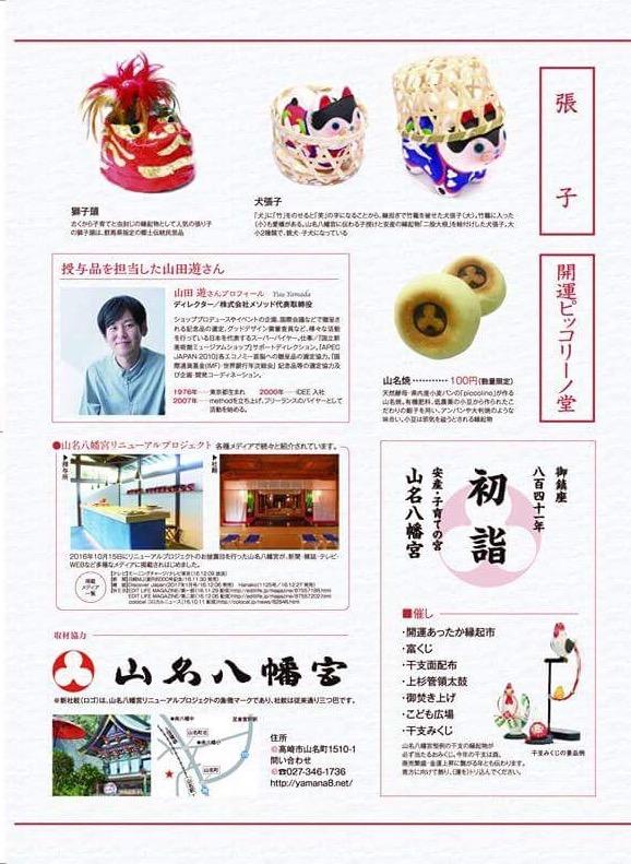 f:id:yamana8mangu-takasaki:20161227002545j:plain