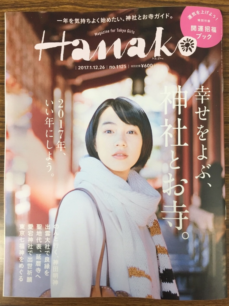 f:id:yamana8mangu-takasaki:20161228214350j:plain