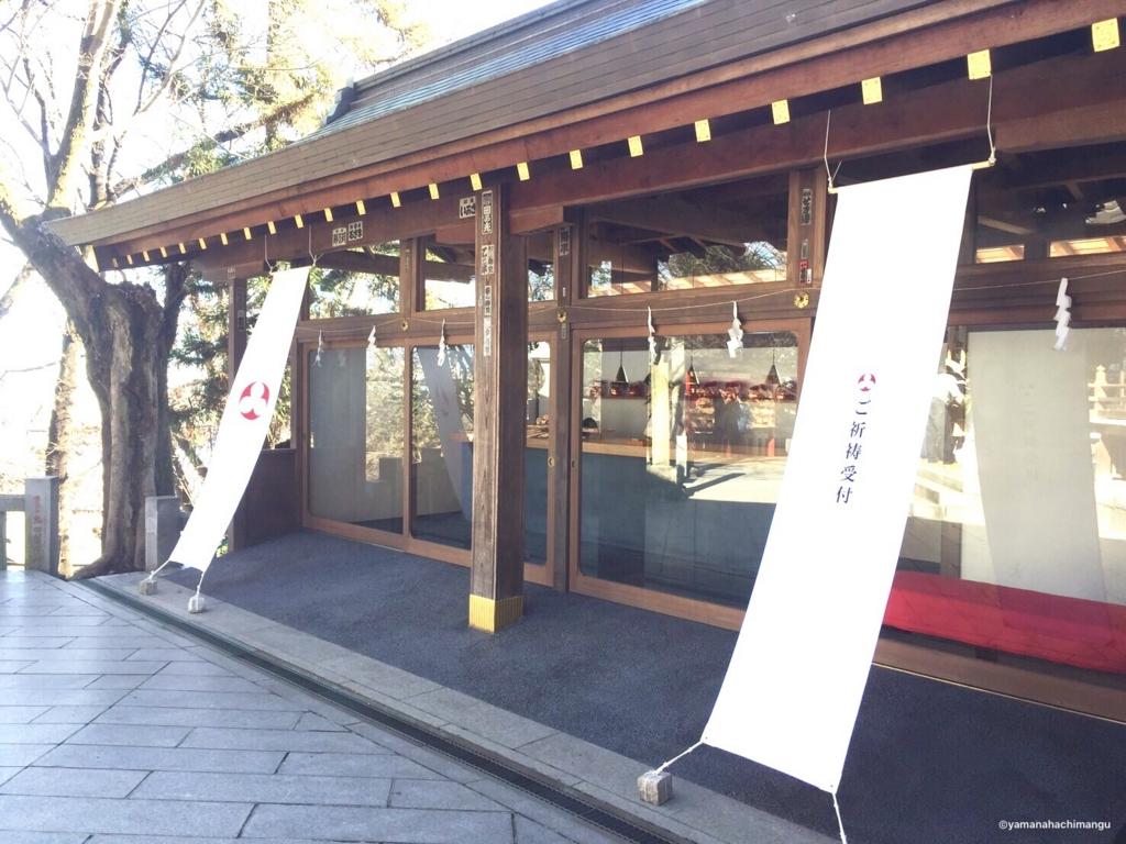 f:id:yamana8mangu-takasaki:20161231112331j:plain