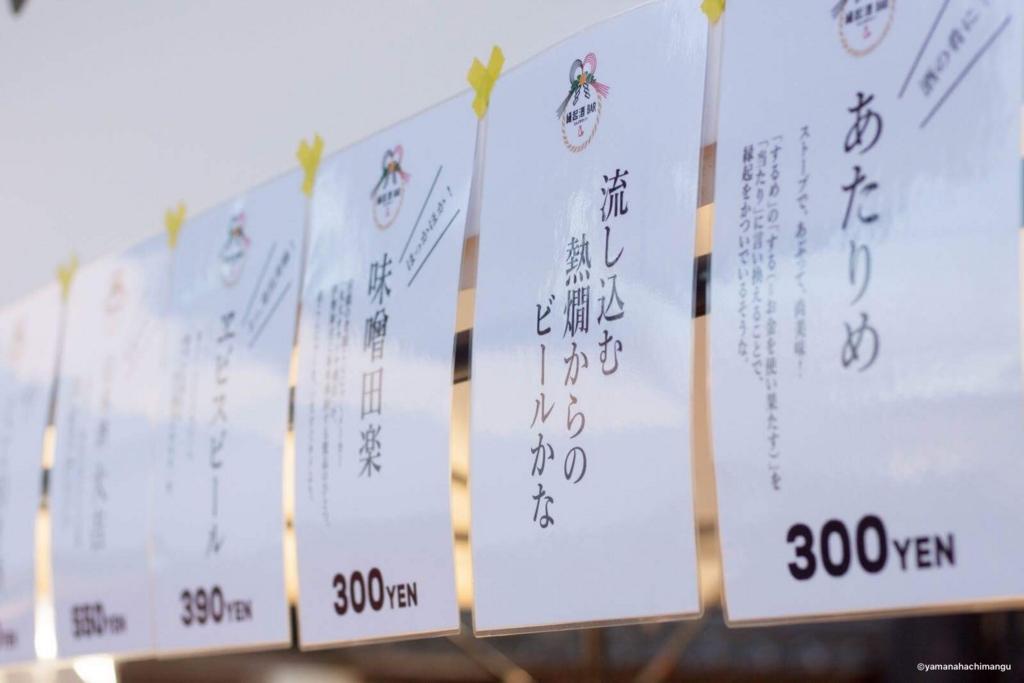 f:id:yamana8mangu-takasaki:20170104221458j:plain