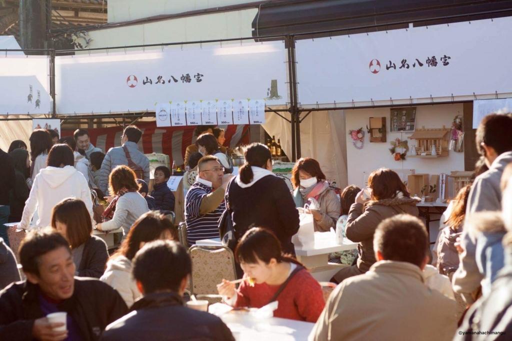 f:id:yamana8mangu-takasaki:20170104221510j:plain