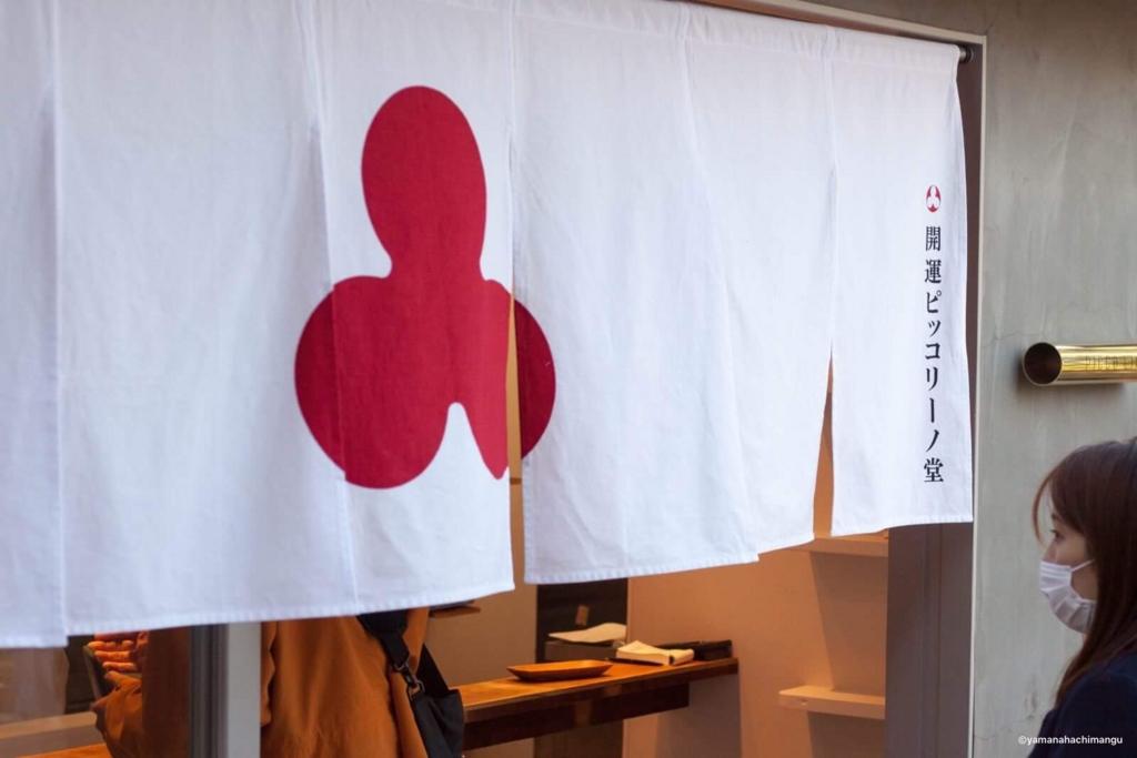 f:id:yamana8mangu-takasaki:20170104221529j:plain
