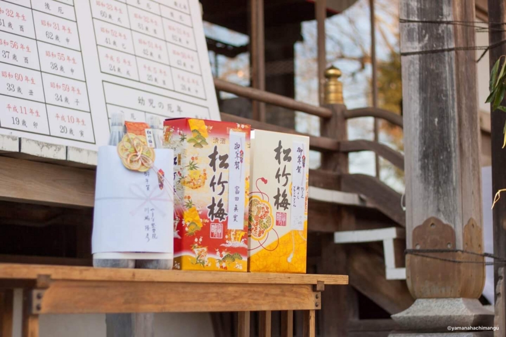f:id:yamana8mangu-takasaki:20170104221813j:plain