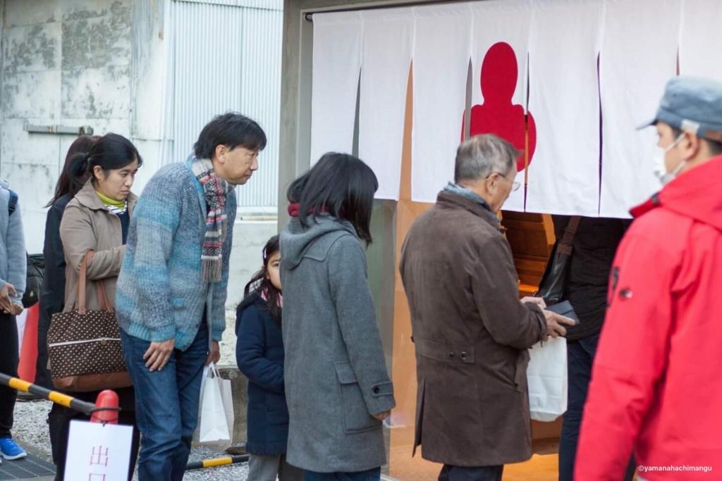 f:id:yamana8mangu-takasaki:20170104221846j:plain