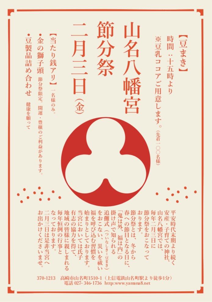 f:id:yamana8mangu-takasaki:20170120145216p:plain