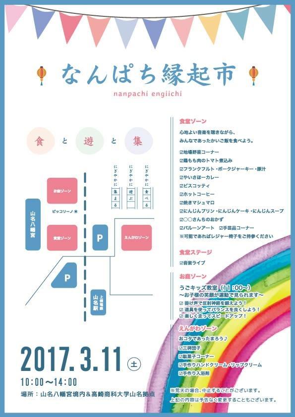 f:id:yamana8mangu-takasaki:20170304224827j:plain