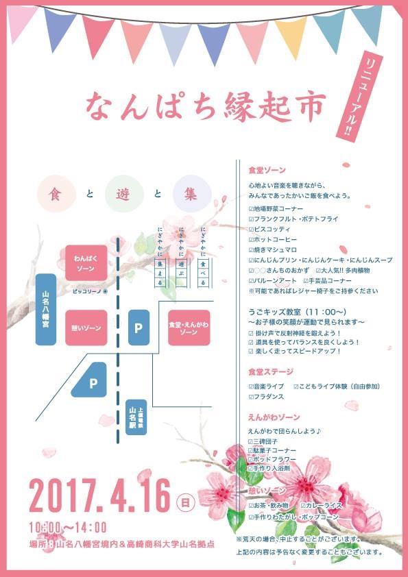 f:id:yamana8mangu-takasaki:20170404214712j:plain