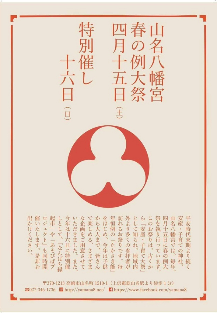 f:id:yamana8mangu-takasaki:20170404230224j:plain