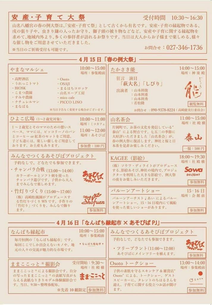 f:id:yamana8mangu-takasaki:20170404230319j:plain