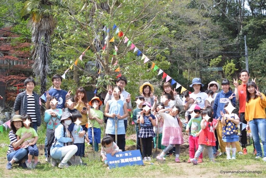 f:id:yamana8mangu-takasaki:20170421145520j:plain:w500