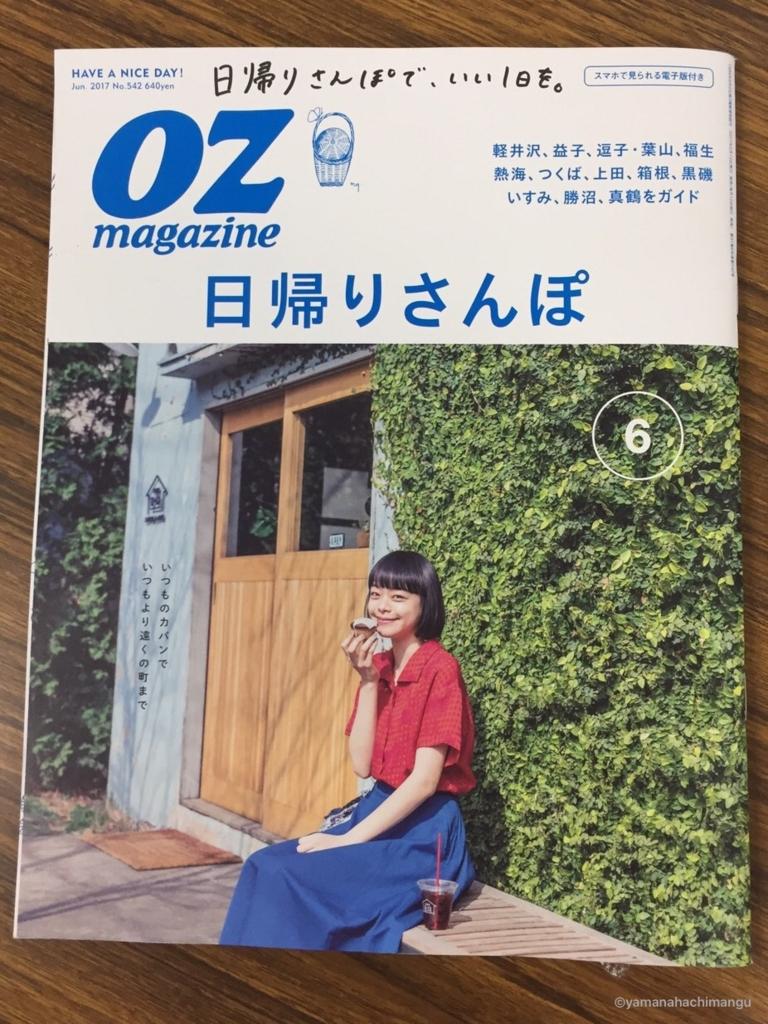 f:id:yamana8mangu-takasaki:20170517211555j:plain:w500