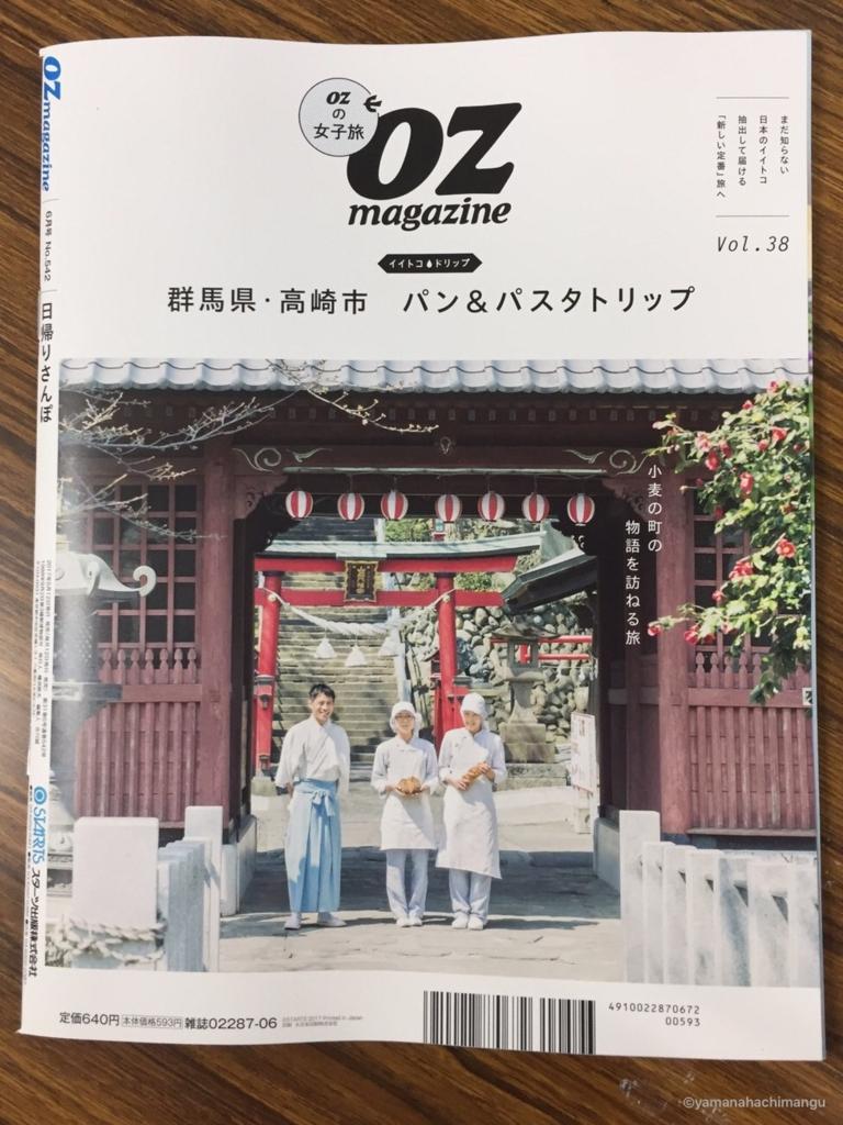 f:id:yamana8mangu-takasaki:20170517211601j:plain:w500