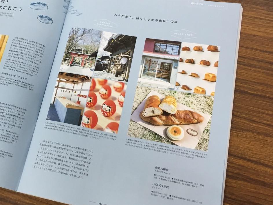f:id:yamana8mangu-takasaki:20170517211628j:plain:w500